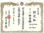 shusetsukan_site