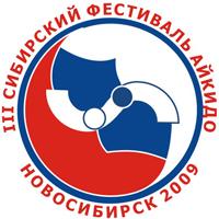 III Сибирский Фестиваль Айкидо