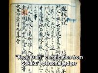 Сертификат, выданный Сокаку Такедой
