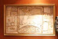 "Simbol of Hotel ""Morozovo"""